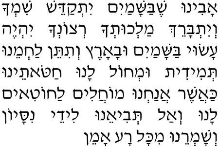 Lord\'s Prayer in Hebrew